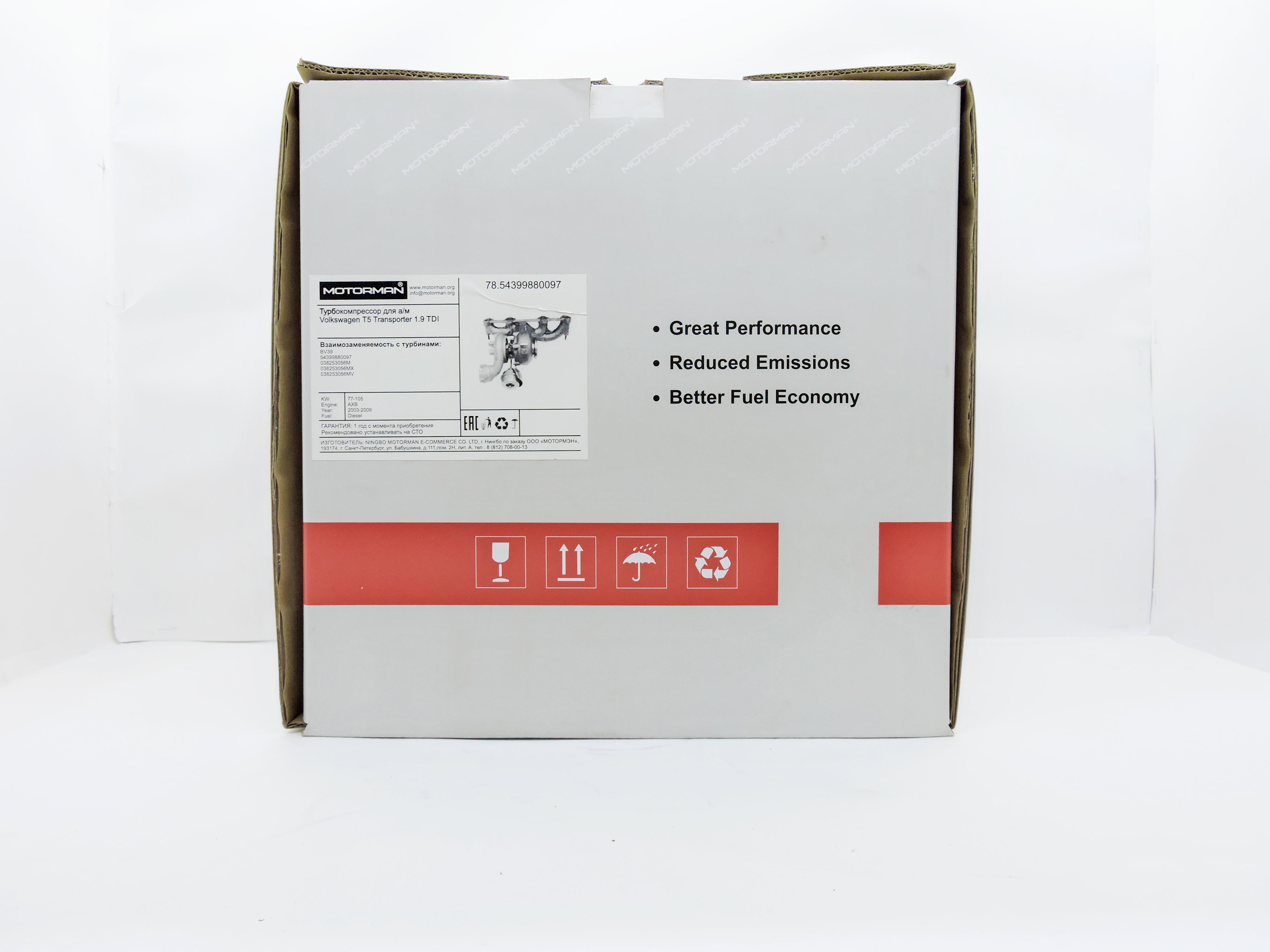 транспортер упаковка